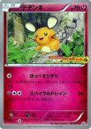 《Pokemon》デデンネ