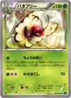 《Pokemon》バタフリー
