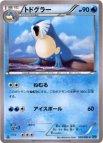 《Pokemon》トドグラー
