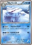《Pokemon》クレベース