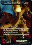 《Pokemon》リザードンEX