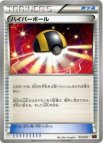 《Pokemon》ハイパーボール
