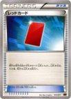 《Pokemon》レッドカード