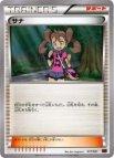 《Pokemon》サナ