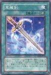 【わけあり中古品】草薙剣