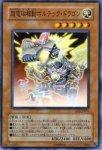 【わけあり中古品】超電磁稼動ボルテック・ドラゴン