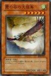 【わけあり中古品】霞の谷の大怪鳥