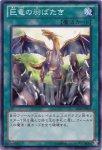 【わけあり中古品】巨竜の羽ばたき
