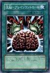 【わけあり中古品】洗脳−ブレインコントロール