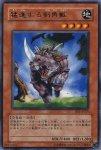 【わけあり中古品】猛進する剣角獣