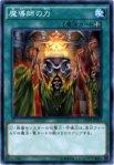 【わけあり中古品】魔導師の力