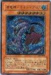 【わけあり中古品】海竜神−ネオダイダロス