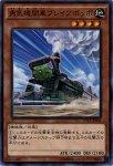【わけあり中古品】勇気機関車ブレイブポッポ