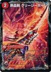 《DM》熱血剣 グリージーホーン/熱血龍 リトルビッグホーン