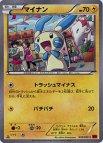 《Pokemon》マイナン