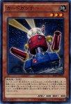 【遊戯王シングル特価販売中】カードガンナー