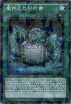 【遊戯王シングル特価販売中】魔神王の契約書