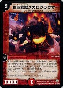 【わけあり中古品】《DM》超巨岩獣メガロクラウザー