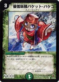 【わけあり中古品】《DM》優雪妖精バケット・バケコ