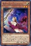 【遊戯王シングル特価販売中】聖剣を抱く王妃ギネヴィア