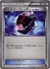 《Pokemon》バトルコンプレッサー フレア団ギア