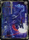 《DM》魂喰いの魔狼月下城/魔狼の悪魔龍 ミナゴロッセオ