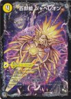 《DM》百獣槍 ジャベレオン/百獣聖堂 レオサイユ/頂天聖 レオザワルド