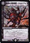 《DM》深淵の悪魔龍 パセオアビス