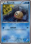 《Pokemon》ヒンバス