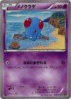 《Pokemon》メノクラゲ