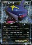 《Pokemon》サメハダーEX