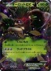 《Pokemon》オーロットEX