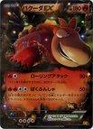 《Pokemon》バクーダEX