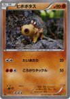 《Pokemon》ヒポポタス