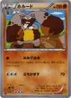 《Pokemon》ホルード