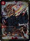 《DM》斬鉄剣 ガイアール・ホーン/熱血龍 ザンテツビッグ・ホーン