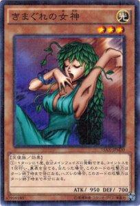 【わけあり中古品】きまぐれの女神