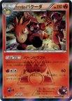 《Pokemon》マグマ団のバクーダ