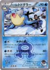 《Pokemon》アクア団のトドグラー