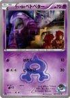 《Pokemon》アクア団のベトベター