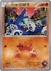 《Pokemon》マグマ団のココドラ