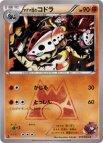 《Pokemon》マグマ団のコドラ