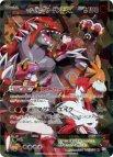 《Pokemon》マグマ団のグラードンEX