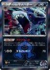 《Pokemon》アクア団のサメハダー