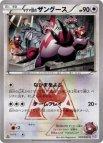《Pokemon》マグマ団のザングース