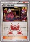 《Pokemon》マグマ団の幹部