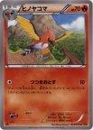《Pokemon》ヒノヤコマ