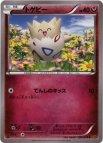 《Pokemon》トゲピー