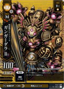 【20%OFFセール金額】《DN》呪紋型トリシューラ ガンガーダラ II