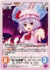 """《ChaosTH》""""東方紅魔郷""""レッドマジック「レミリア・スカーレット」 【R】"""
